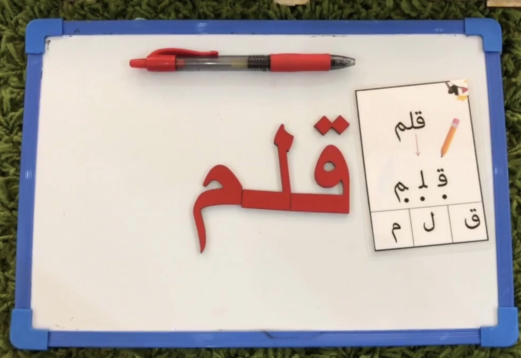 How to start teaching your child to read Arabic at home!